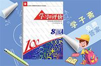 苏科版八年级上册数学学习与评价答案