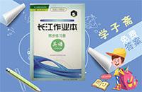 人教版八年级上册英语长江作业本答案