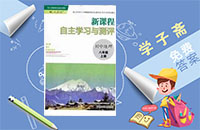 人教版八年级上册地理新课程自主学习与测评答案