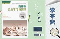 人教版八年级上册历史新课程自主学习与测评答案