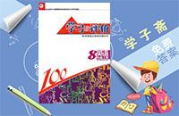 译林版八年级上册英语学习与评价答案