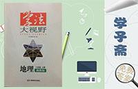 湘教版八年级上册地理学法大视野答案
