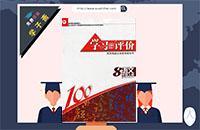苏教版八年级上册语文学习与评价答案
