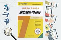 人教版八年级上册语文同步解析与测评答案