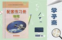 沪科版八年级上册物理配套钱柜娱乐官网登录