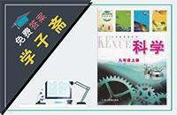 浙教版九年级上册科学书答案