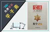 湘教版九年级上册数学学法大视野答案