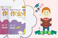 浙教版九年级上册科学作业本答案