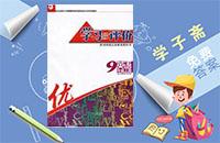 译林版九年级上册英语学习与评价答案