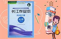 人教版七年级上册语文长江作业本答案
