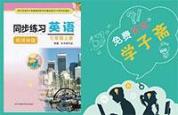 译林版七年级上册英语同步练习答案