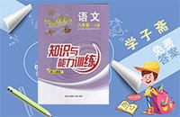 人教版八年级上册语文知识与能力训练答案
