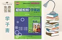 冀教版九年级下册英语轻轻松松学英语答案