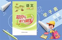 人教版二年级上册语文知识与能力训练答案