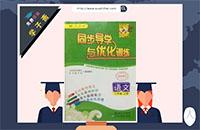人教版三年级上册语文同步导学与优化训练答案