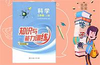 教科版三年级上册科学知识与能力训练答案