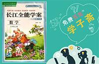 北师大版三年级上册数学长江全能学案答案