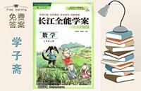 人教版三年级上册数学长江全能学案答案
