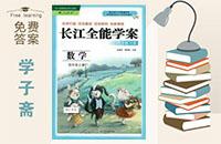 人教版四年级上册数学长江全能学案答案