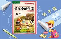 北师大版四年级上册数学长江全能学案答案