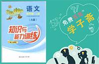人教版四年级上册语文知识与能力训练答案