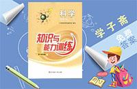 教科版四年级上册科学知识与能力训练答案