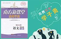 语文s版四年级上册语文南方新课堂答案