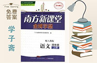 人教版四年级上册语文南方新课堂答案