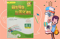 人教版四年级上册语文同步导学与优化训练答案