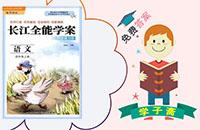 鄂教版四年级上册语文长江全能学案答案