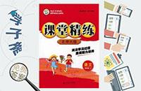 北师大版四年级上册语文课堂精练答案