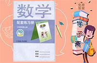 青岛版四年级上册数学配套练习册答案