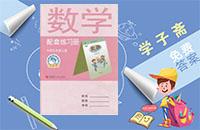青岛版五年级上册数学配套练习册答案