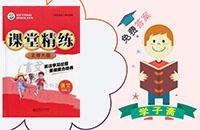 北师大版六年级上册语文课堂精练答案