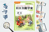 鄂教版六年级上册语文长江全能学案答案