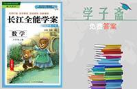 人教版六年级上册数学长江全能学案答案