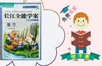 北师大版六年级上册数学长江全能学案答案