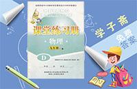 陕西省九年级上册物理课堂钱柜娱乐官网登录d版