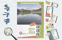 苏人版九年级上册思想品德课课练答案