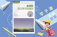 人教版八年级上册思想品德新课程自主学习与测评答案