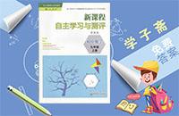 人教版九年级上册数学新课程自主学习与测评答案