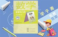 青岛版六年级上册数学配套练习册答案