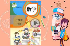 人教版三年级下册数学教学视频