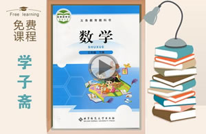 北师大版三年级下册数学教学视频