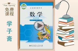 北师大版六年级下册数学教学视频