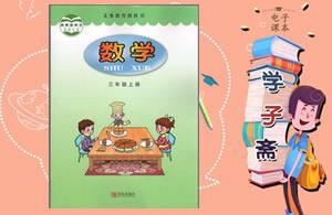 青岛版三年级上册数学电子课本