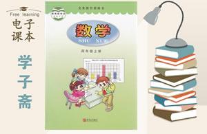 青岛版四年级上册数学电子课本