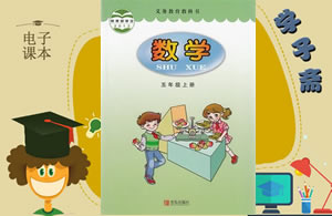 青岛版五年级上册数学电子课本