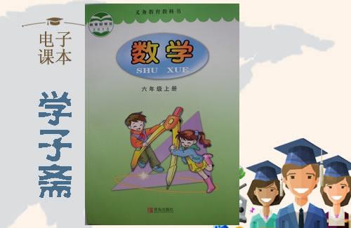青岛版六年级上册数学电子课本