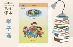 青岛版一年级下册数学电子课本